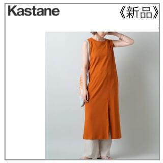 カスタネ(Kastane)のKastane・橙ジャージーワンピース(ロングワンピース/マキシワンピース)