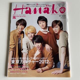 ジャニーズ(Johnny's)のHanako (ハナコ) No.1024 2012年 8/23号(アート/エンタメ/ホビー)