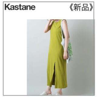 カスタネ(Kastane)のKastane・緑ジャージーワンピース(ロングワンピース/マキシワンピース)