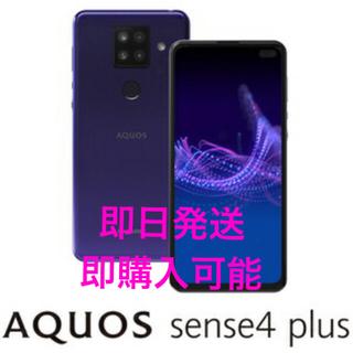 アクオス(AQUOS)のSH-M16-V AQUOS sense4 plus(SIMフリー版)(スマートフォン本体)