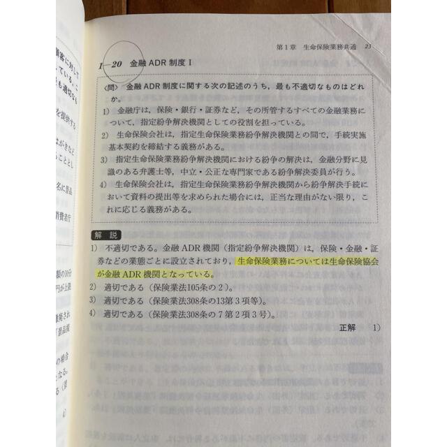 コンプライアンス・オフィサー・生命保険コース試験対策問題集 金融業務能力検定 2 エンタメ/ホビーの本(資格/検定)の商品写真