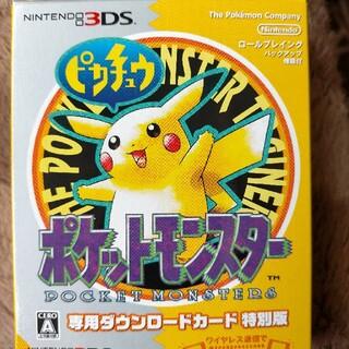 ポケモン(ポケモン)のポケットモンスターピカチュウ 3DS 箱、付属品のみ(家庭用ゲームソフト)