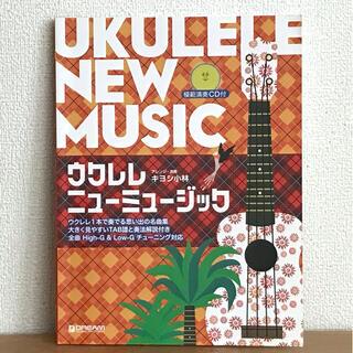 ウクレレ・ニューミュージック ウクレレ1本で奏でる思い出の名曲集(楽譜)