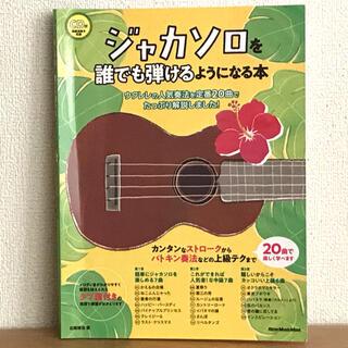 ジャカソロを誰でも弾けるようになる本 ウクレレの人気奏法を定番20曲でたっぷり解(楽譜)