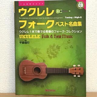 ウクレレ・フォークベスト名曲集 ウクレレ1本で奏でる青春のフォーク・コレクション(楽譜)