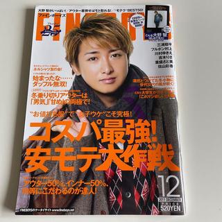 ジャニーズ(Johnny's)のFINEBOYS 2011年12月号 No.308(ファッション)