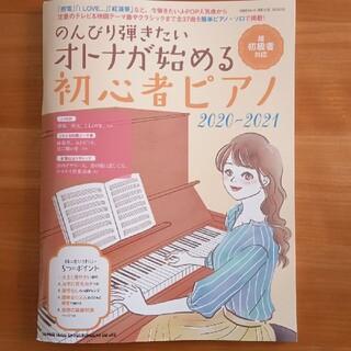 のんびり弾きたいオトナが始める初心者ピアノ 2020―2021(楽譜)