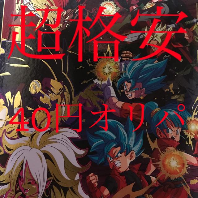 ドラゴンボール(ドラゴンボール)のドラゴンボールヒーローズ40円オリパ エンタメ/ホビーのトレーディングカード(その他)の商品写真