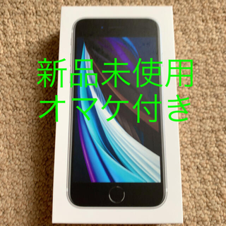 iPhone - iPhone SE2 64GB 本体 第2世代 白 ホワイト