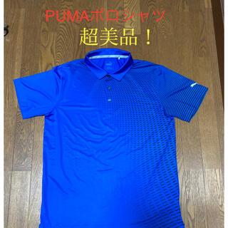 PUMA - 超美品!☆ PUMAプーマ ポロシャツ                送料込み!