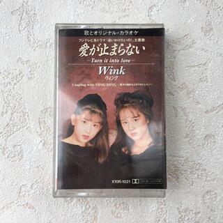WINK シングルカセットテープ 愛が止まらない DING DING 再生確認済