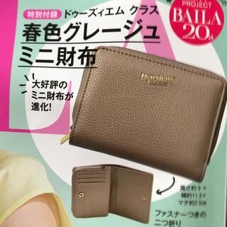 DEUXIEME CLASSE - BAILA 4月号付録 Deuxieme Classe 春色グレージュミニ財布