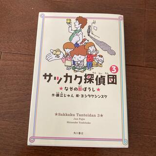 サッカク探偵団 3(絵本/児童書)
