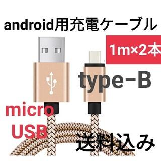 アンドロイド(ANDROID)のmicroUSB type-B  Android充電ケーブル1m×2本(バッテリー/充電器)