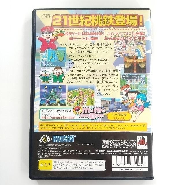 PlayStation2(プレイステーション2)の桃太郎電鉄X 九州編もあるばい プレイステーション2 PlayStation2 エンタメ/ホビーのゲームソフト/ゲーム機本体(家庭用ゲームソフト)の商品写真