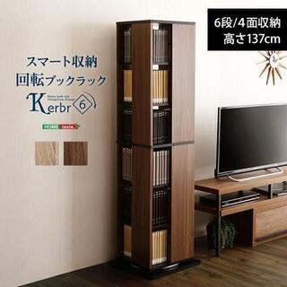 回転ブックラック6段【Kerbr-ケルブル-】(本収納)