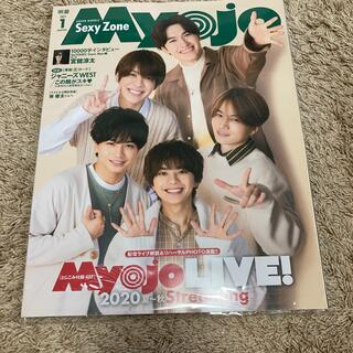 Myojo (ミョウジョウ) 2021年 01月号(その他)