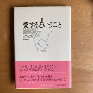愛するということ 新訳版(人文/社会)