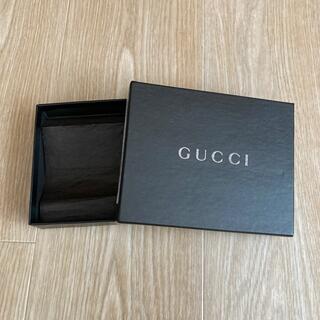 グッチ(Gucci)のGUCCI箱(その他)