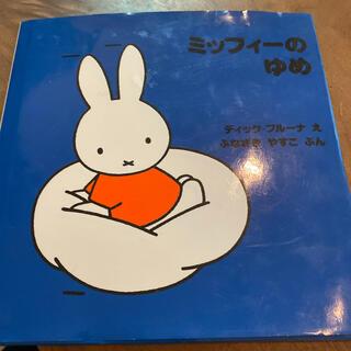 ミッフィ-のゆめ(絵本/児童書)