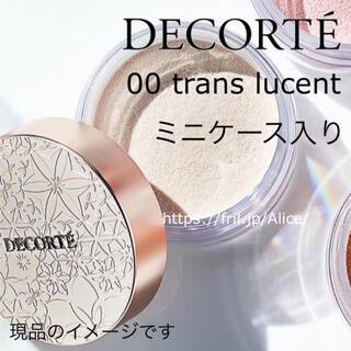 COSME DECORTE - 00 ルーセント 1g ミニケース入り フェイスパウダー コスメデコルテ
