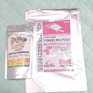 フクロモモンガセレクション&ミルワームパウダー(小動物)