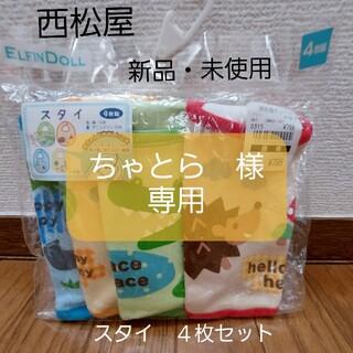 ニシマツヤ(西松屋)の西松屋 スタイ 4枚セット 新品・未使用(ベビースタイ/よだれかけ)