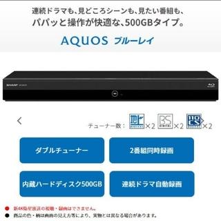 アクオス(AQUOS)の新品未開封SHARP 2b-c05cw1 ブルーレイディスクレコーダー(ブルーレイレコーダー)