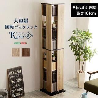回転ブックラック8段【Kerbr-ケルブル-】(本収納)
