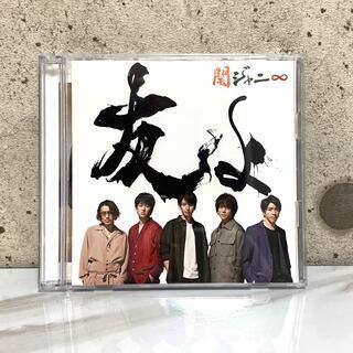 カンジャニエイト(関ジャニ∞)の友よ (セブンイレブン盤) (CD+DVD) 関ジャニ∞ (ポップス/ロック(邦楽))