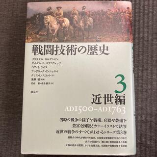 戦闘技術の歴史 3(人文/社会)