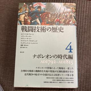 戦闘技術の歴史 4(人文/社会)