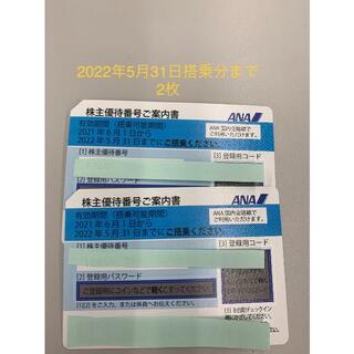ANA株主優待 2枚(その他)