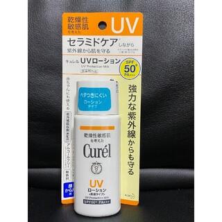 キュレル(Curel)のキュレル UVローション 60ml(化粧水/ローション)