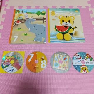 こどもちゃれんじぽけっと☆絵本&DVD☆2019年7月号8月号☆しまじろうDVD