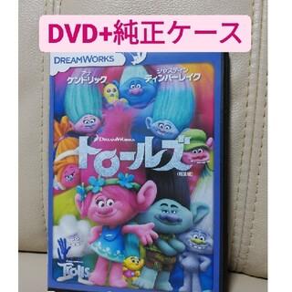 トロールズ DVD