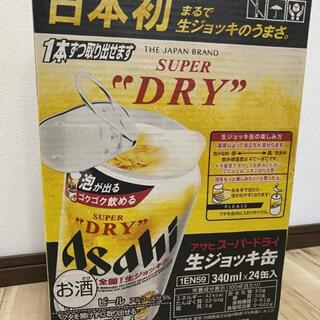 アサヒ - アサヒスーパードライ生ジョッキ缶1ケース