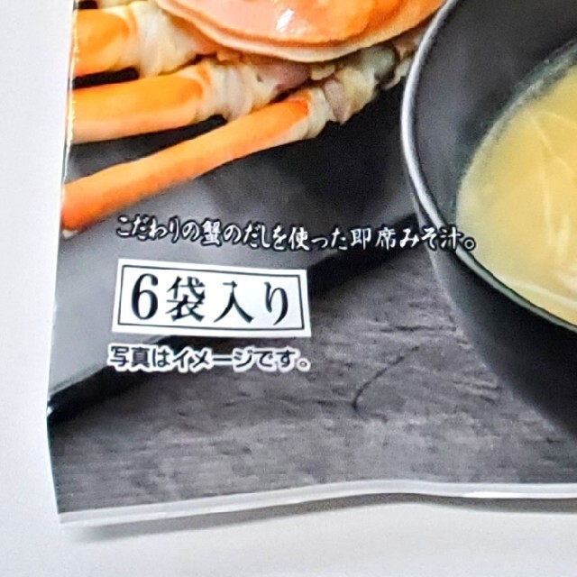 ako様専用 かにみそ汁 6袋入り×2ケ 食品/飲料/酒の加工食品(インスタント食品)の商品写真