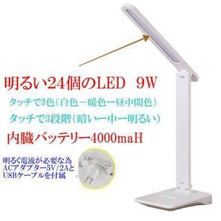 明るいデスクライト 目に優しいテーブルライト 大容量内蔵バッテリー4000maH(テーブルスタンド)