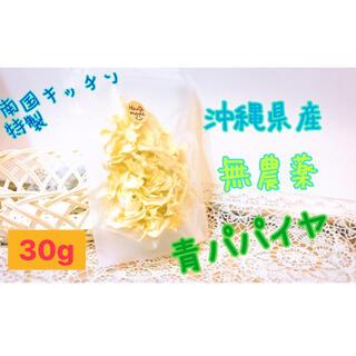 沖縄県産 青パパイヤ 小動物のおやつに♡(小動物)