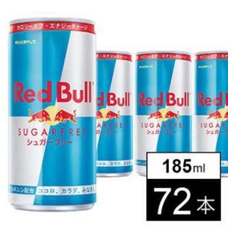 【新品】レッドブル・シュガーフリー  185ml(その他)