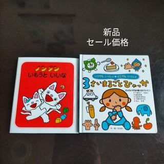 【絵本】3さいまるごとひゃっか、ノンタンいもうといいな 2冊セット 新品未使用(絵本/児童書)
