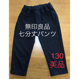 MUJI (無印良品) - 無印良品 七分丈パンツ 130  ⭐️美品