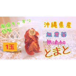 南国キッチン特製 ドライトマト 小動物のおやつに♡(小動物)