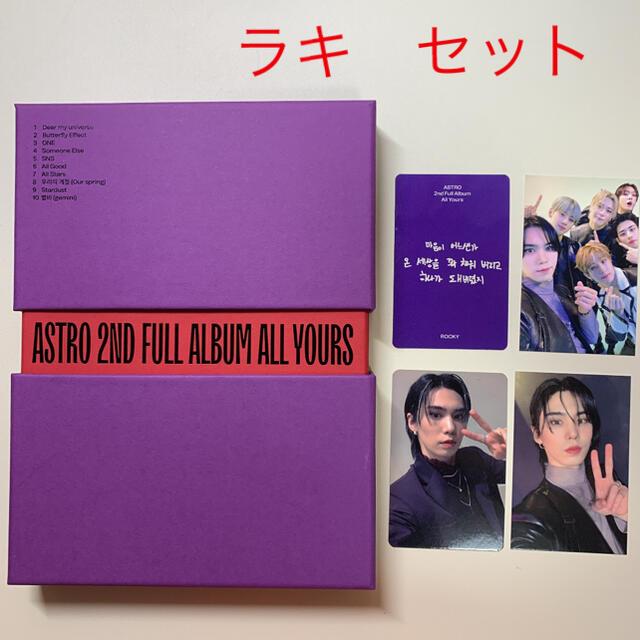 ASTRO ALL YOURS ラキ セット エンタメ/ホビーのCD(K-POP/アジア)の商品写真