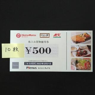 プレナス株主優待5000円分 ほっともっと やよい軒