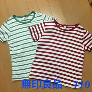 ムジルシリョウヒン(MUJI (無印良品))の☆2枚セット☆ 無印良品 ボーダー Tシャツ 110(Tシャツ/カットソー)