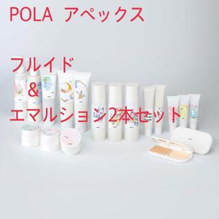 ポーラ(POLA)のPOLA  APEX フルイド&エマルション2本セット(化粧水/ローション)