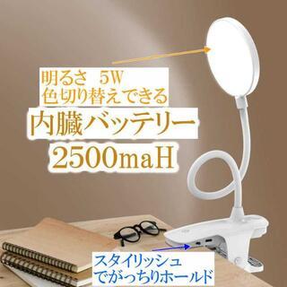 明るいクリップライト ガッチリホールド 目に優しいLED照明 (テーブルスタンド)