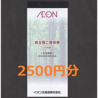 イオン(AEON)のイオン北海道 株主優待券 2500円分(ショッピング)